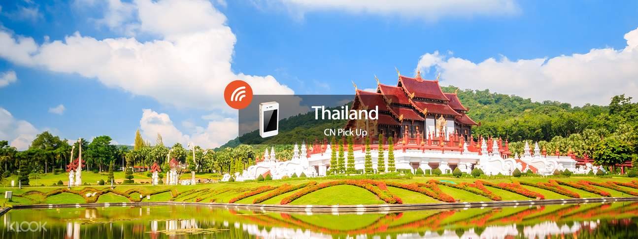 泰国清迈随身WiFi