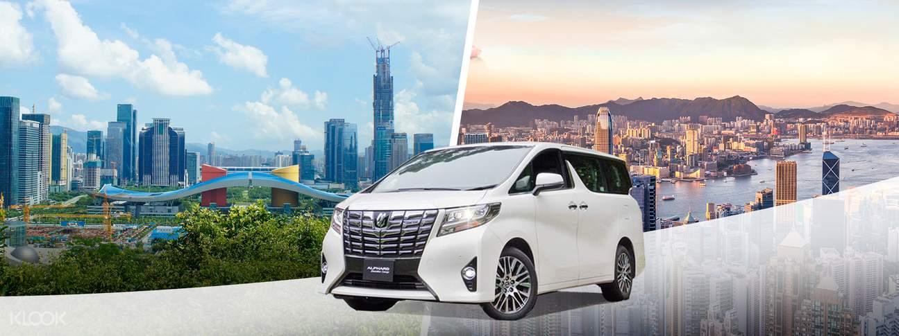 深圳至香港跨境豪華車接送