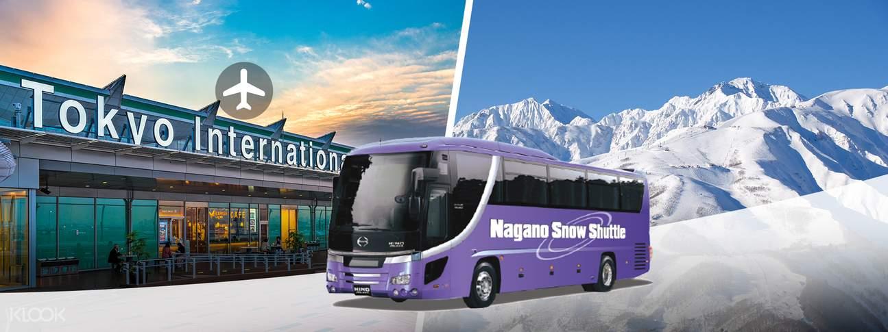 羽田机场至长野滑雪场,羽田机场直达长野滑雪场,羽田机场接驳巴士