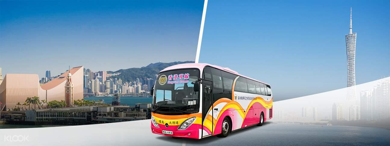 香港九龙至广东省各城市直通巴士