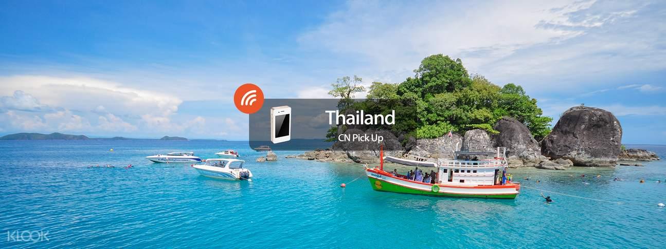 泰國象島隨身wifi