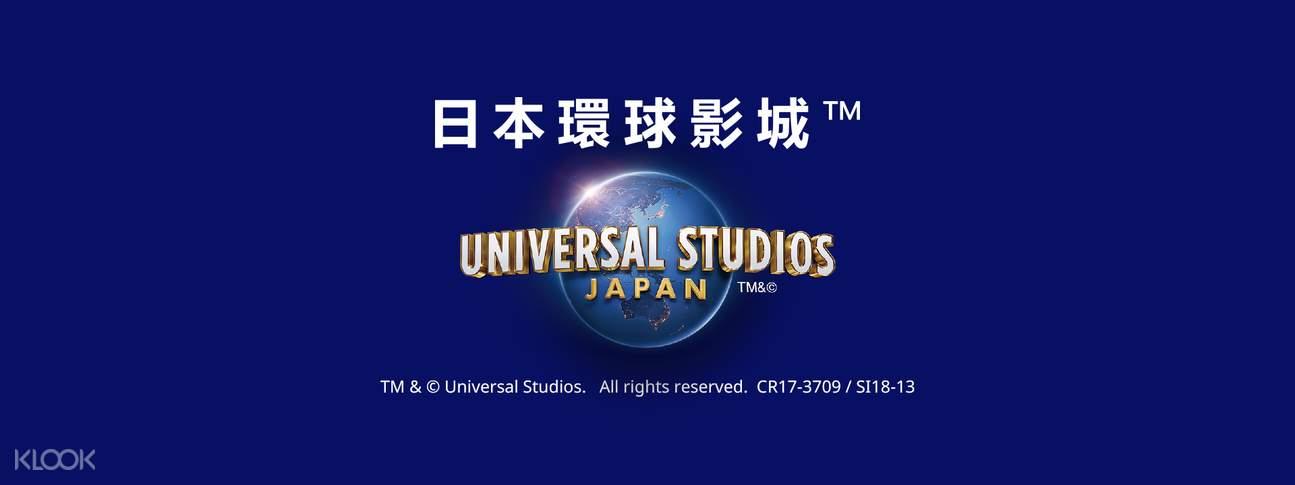 日本環球影城™ 2018環球奇幻聖誕表演秀入場券