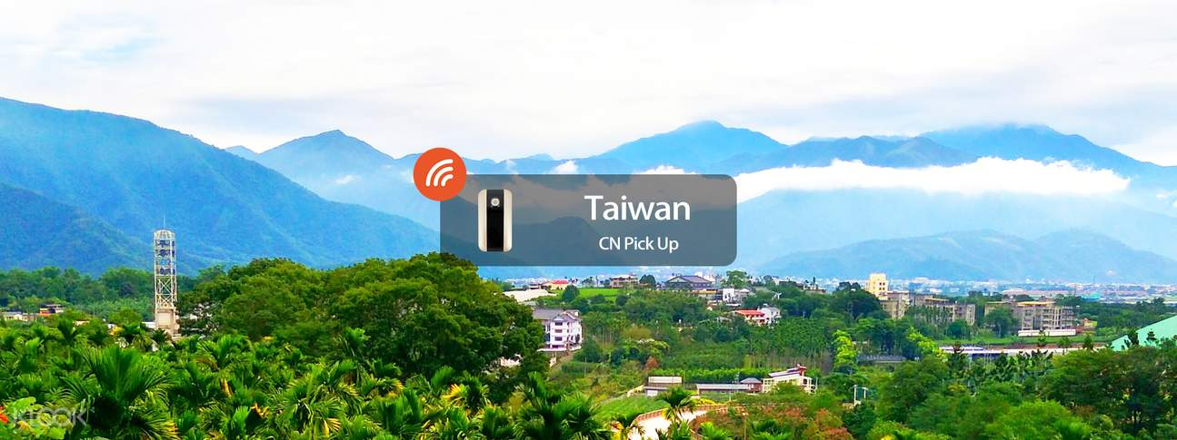 台灣4G隨身WIFI(中國領取)