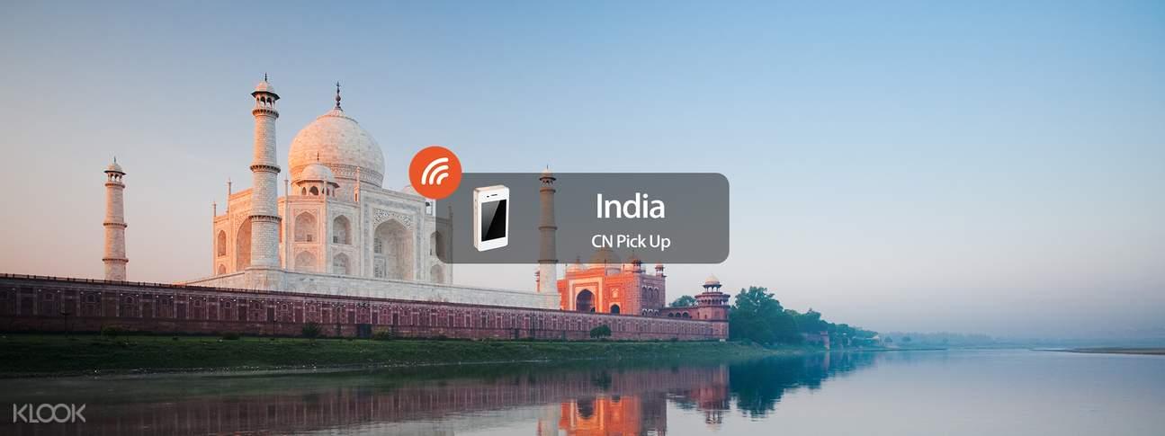 印度4G隨身WIFI(中國領取)