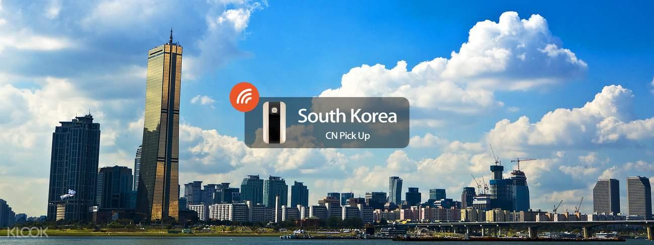 南韓4G隨身WIFI(中國領取)