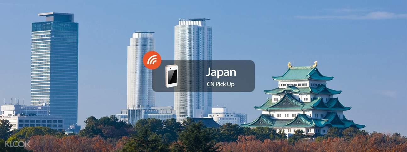 日本4G隨身WIFI(中國領取)