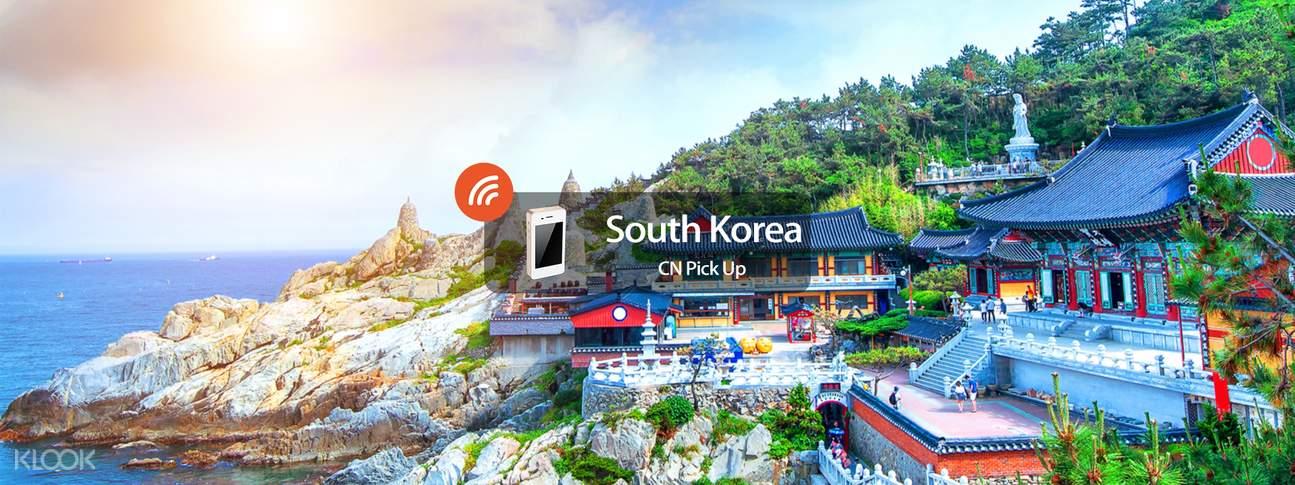 南韩4G随身WIFI(中国领取)