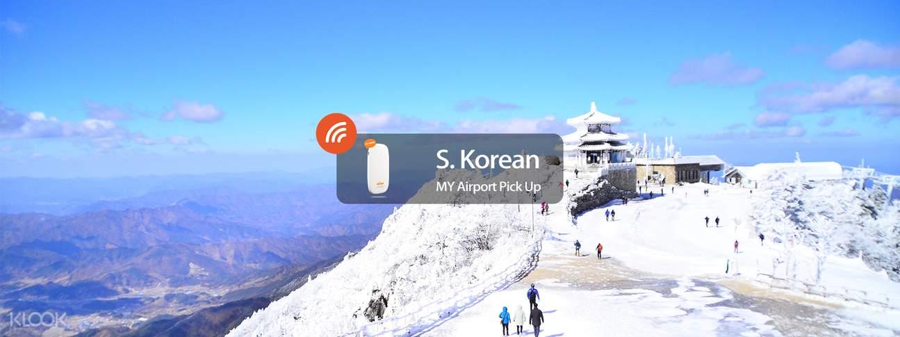 韓國4G隨身WiFi吉隆坡領取