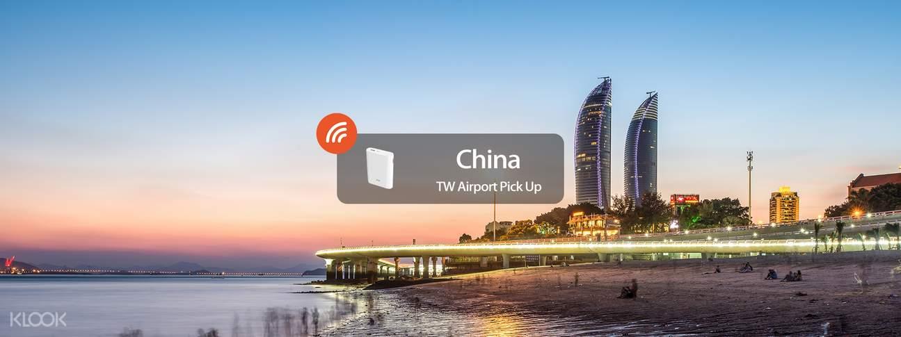 中国4G随身WiFi台湾领取