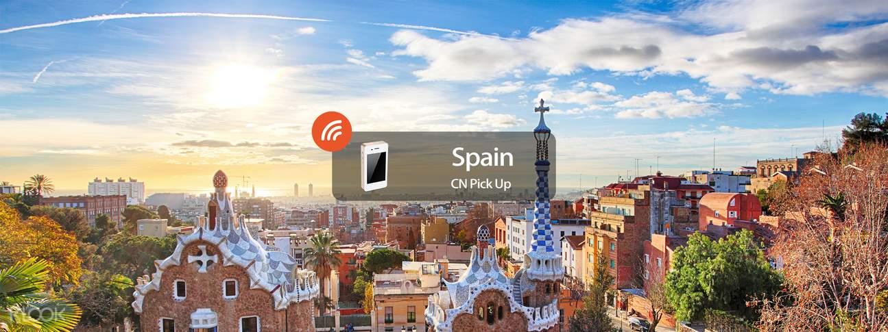 西班牙4G隨身WIFI(中國領取)