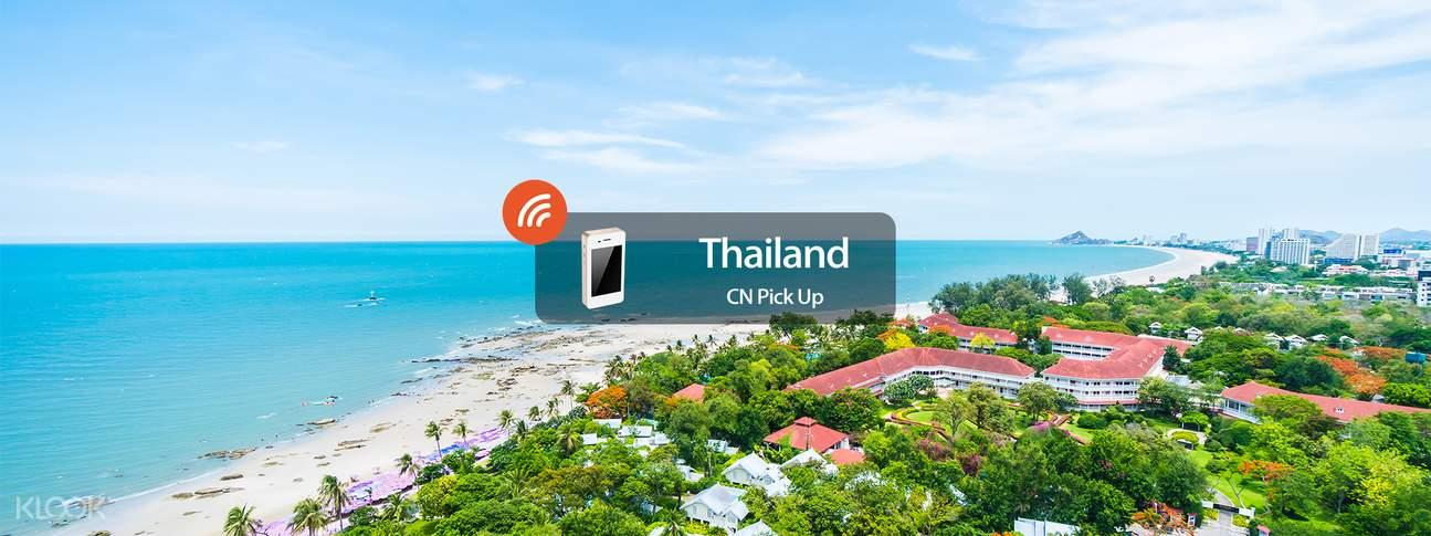 泰國華欣隨身wifi