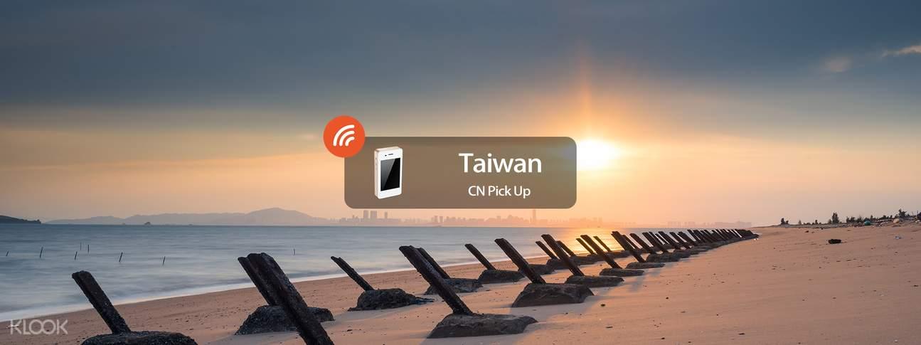 台湾4G随身WIFI(中国领取)
