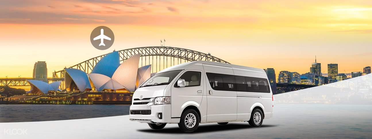 澳大利亚悉尼国际机场SYD单程往返悉尼市区中文司机