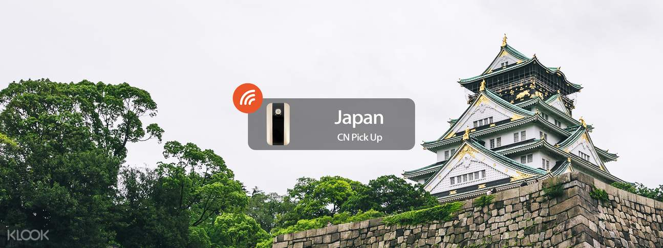 日本4G随身WIFI(中国领取)