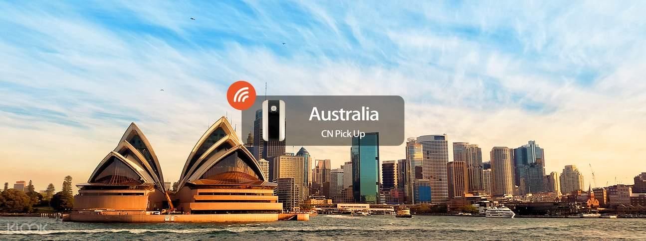 澳大利亚4G随身WIFI(中国领取)
