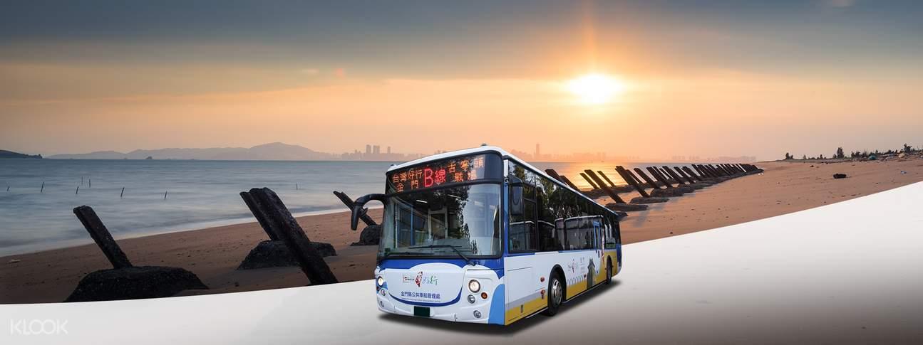 Kinmen Shuttle Bus Pass