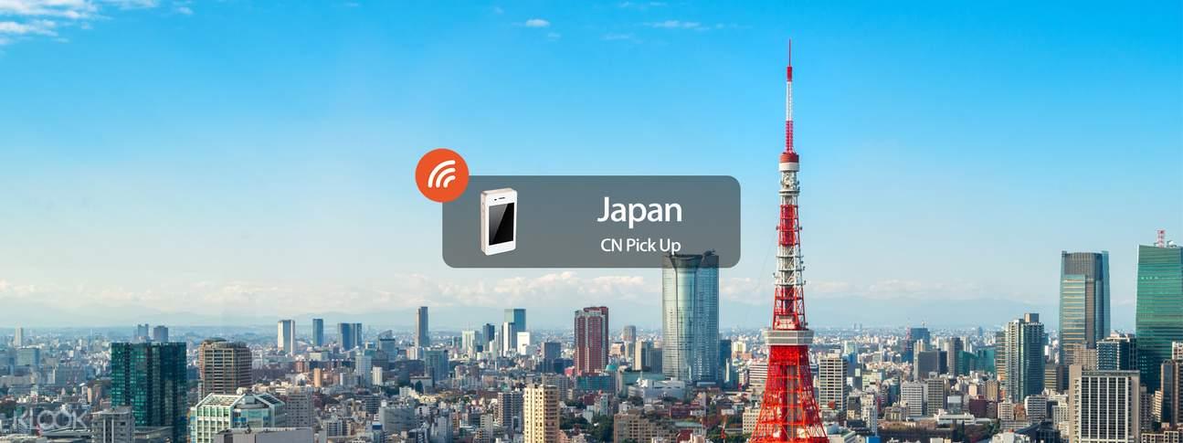 日本4G隨身WIFI
