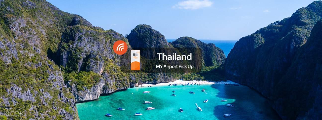 泰國喀比島3G隨身WiFi