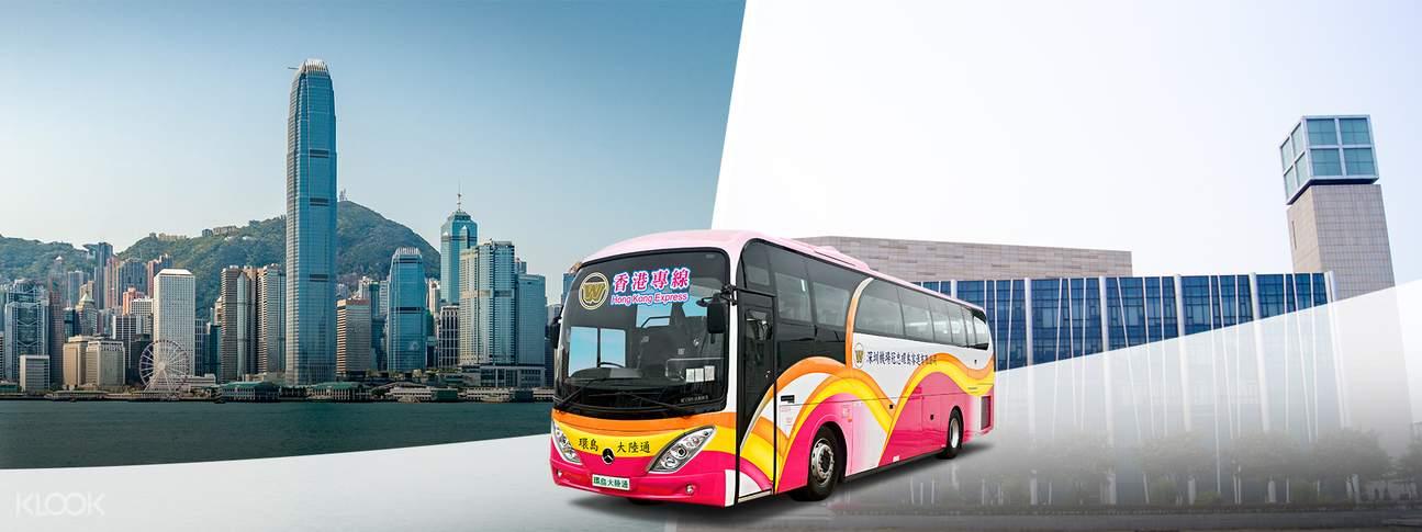 城市交通香港至顺德共乘巴士