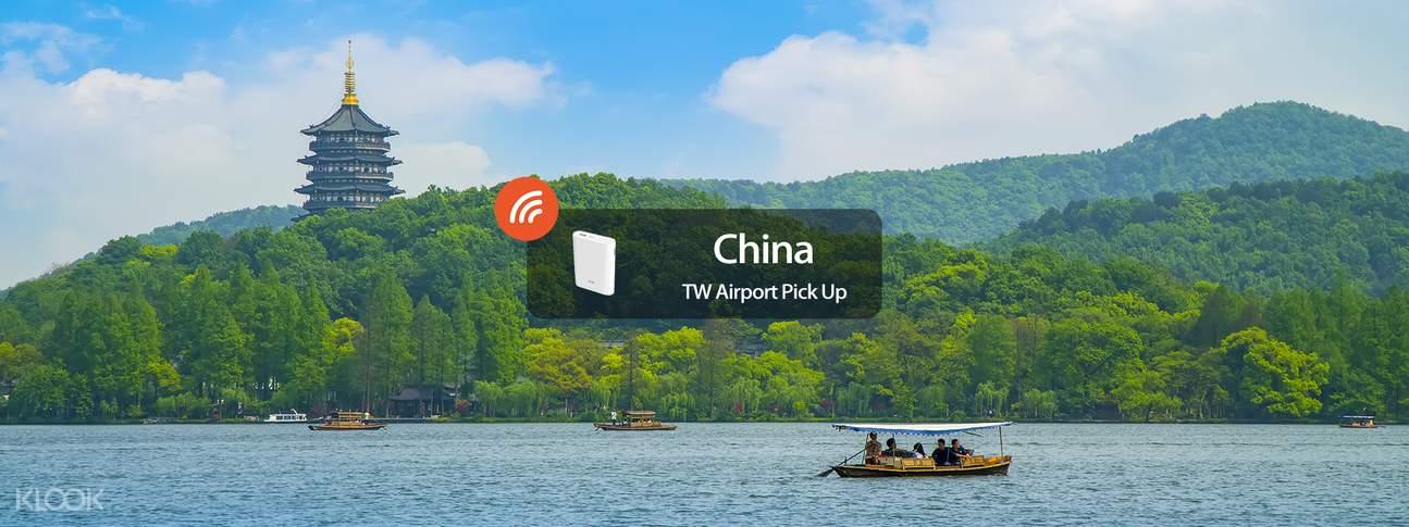 中國4G隨身WiFi台灣領取