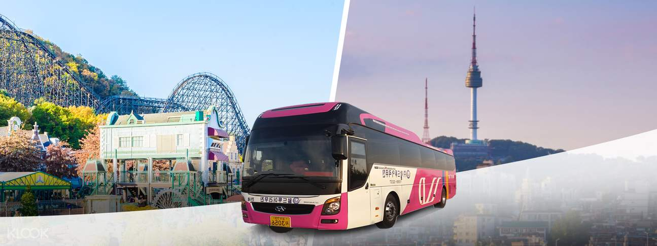 首爾往返愛寶樂園接駁巴士接送