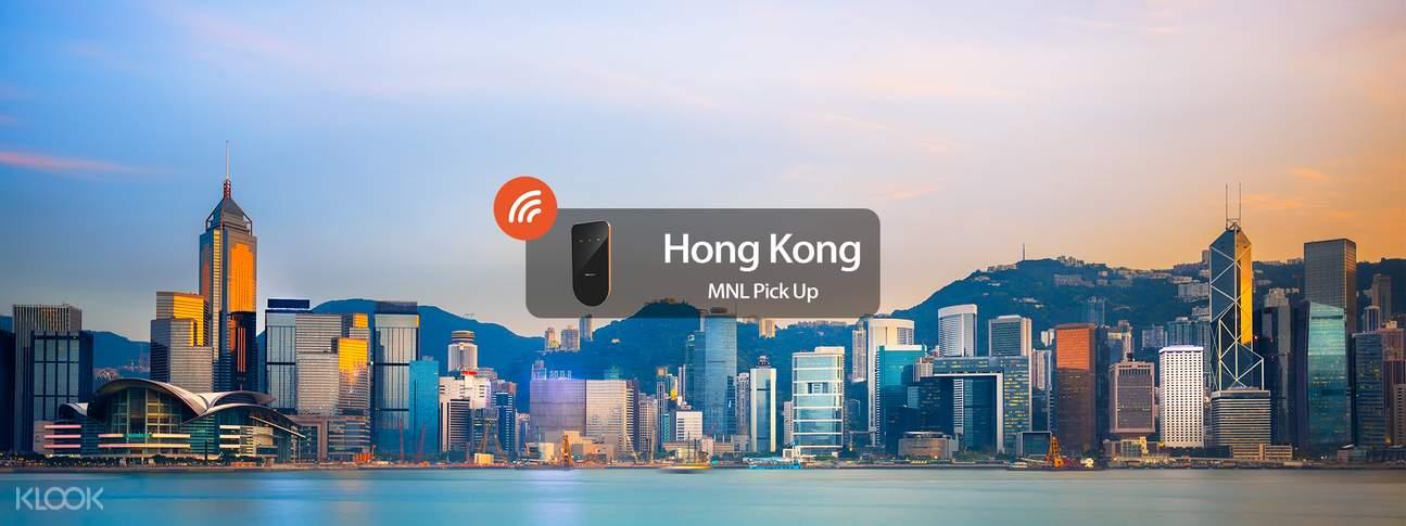 香港3G4G隨身WiFi馬尼拉地區