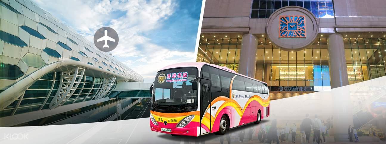 香港至深圳机场跨境巴士