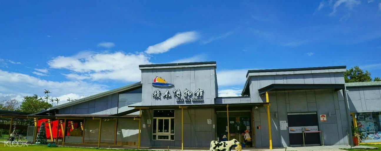 亞洲首座積木博物館,展出超過200件國內、外大師級的積木作品