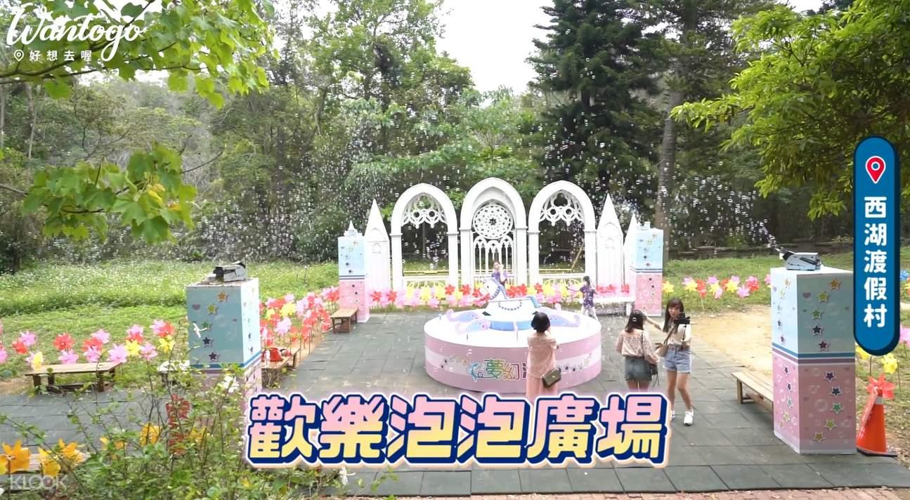 西湖渡假村 仲夏賞蝶雙人行