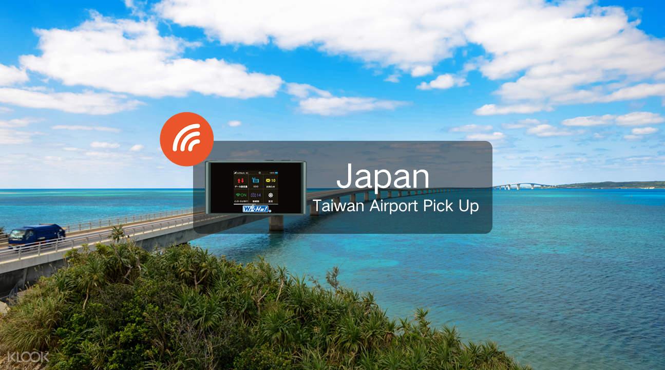 日本Wi-Ho 4G / 3G WiFi分享器