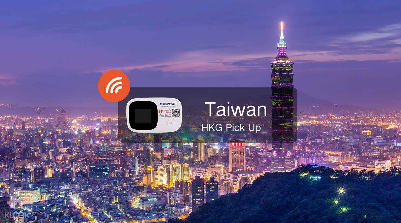 台湾4G/3G随身WiFi (香港机场领取)