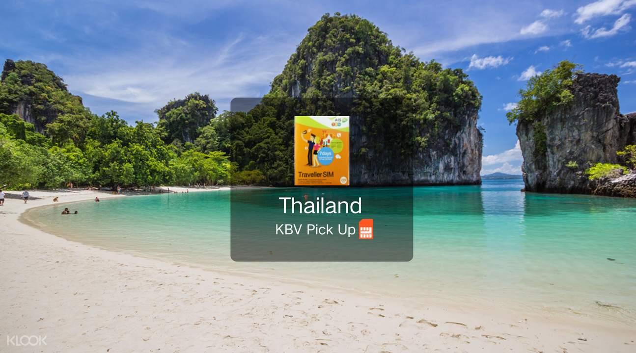 泰国电话卡