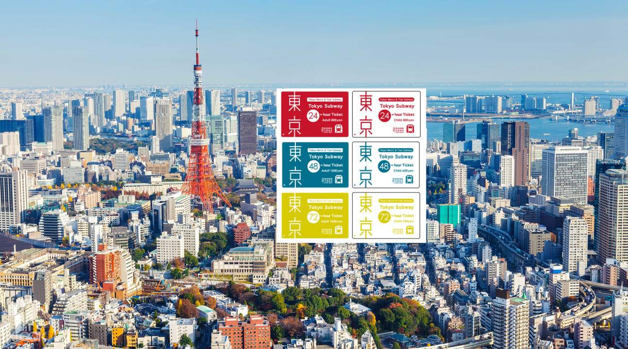 東京地鐵乘車券一日券
