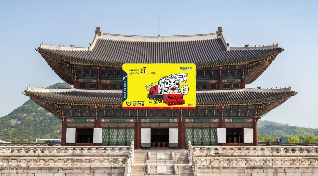 韩国交通卡