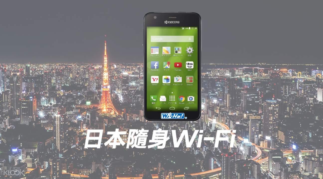 日本隨身Wi-Fi影武者