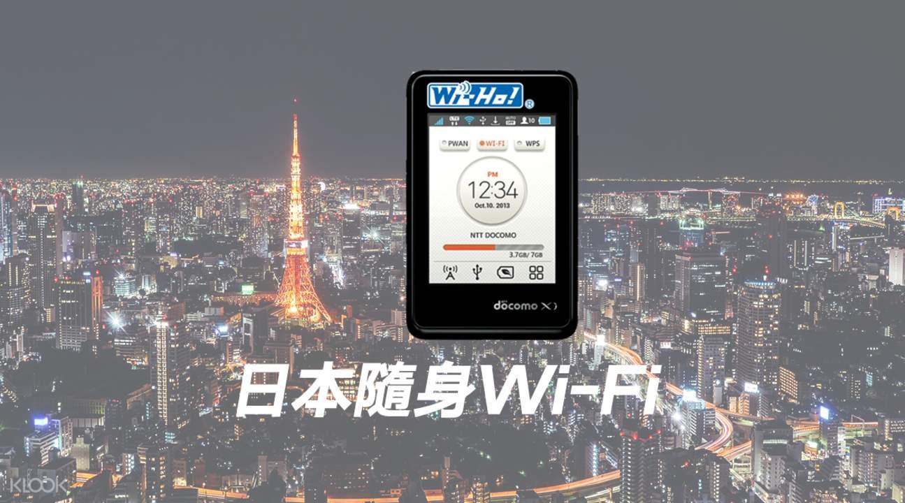 日本隨身Wi-Fi威力機