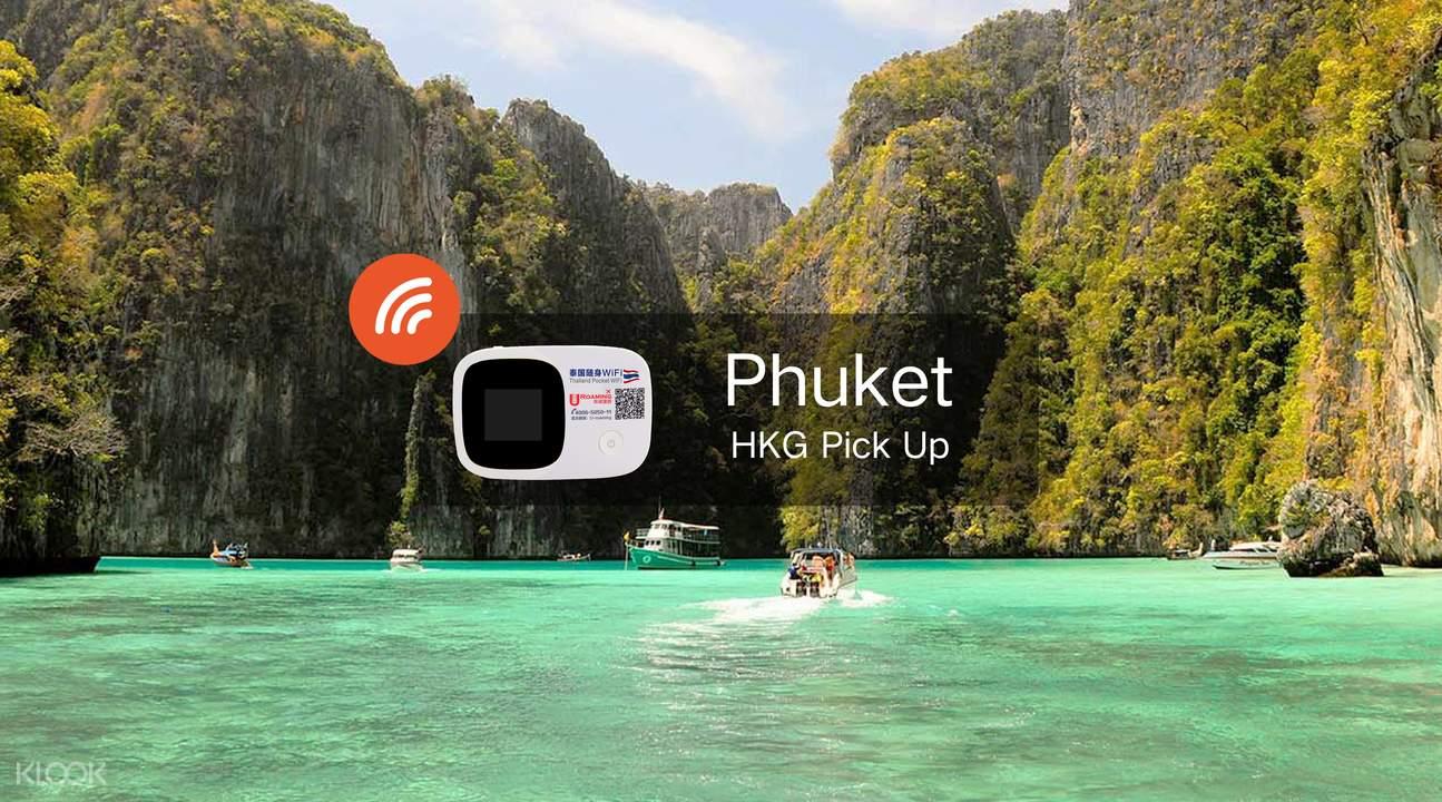 泰国普吉4G随身WiFi(香港机场领取)