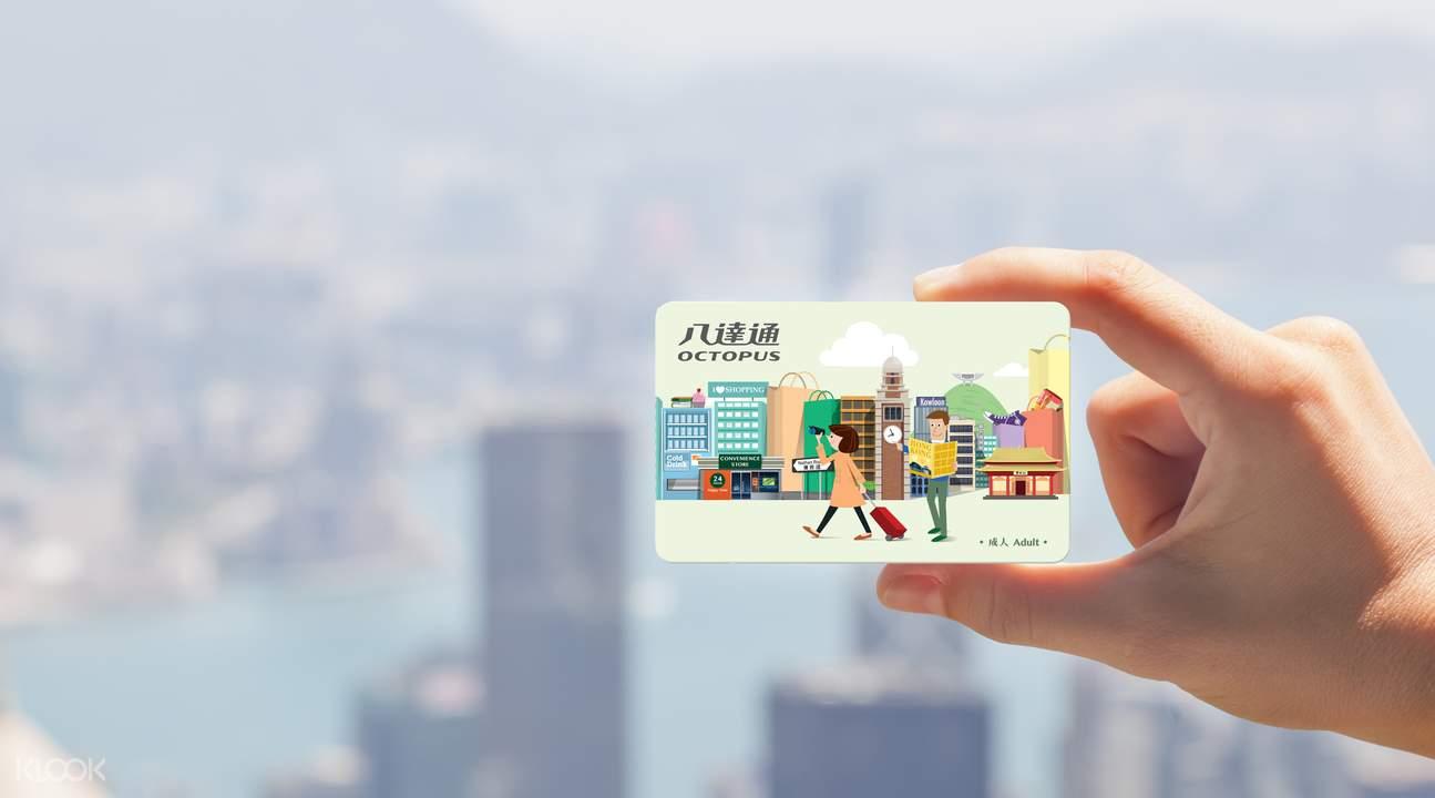 香港八达通