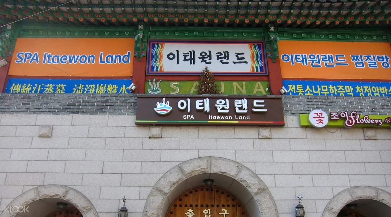 梨泰院LAND