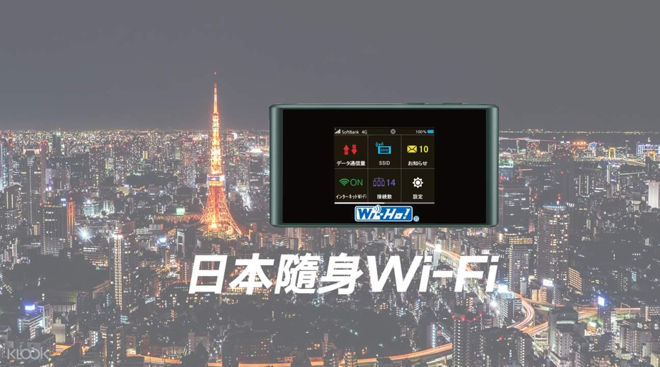 Pocket wifi Japan