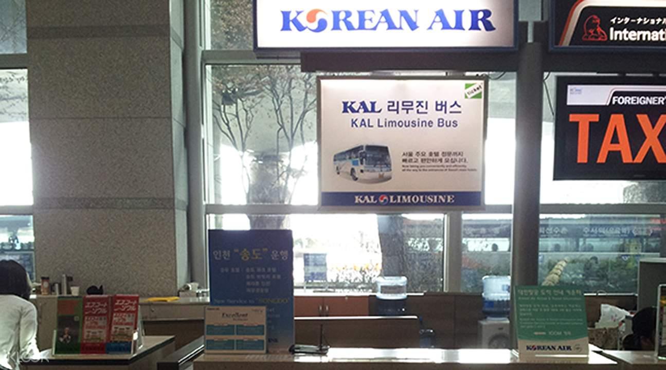 仁川機場巴士櫃檯