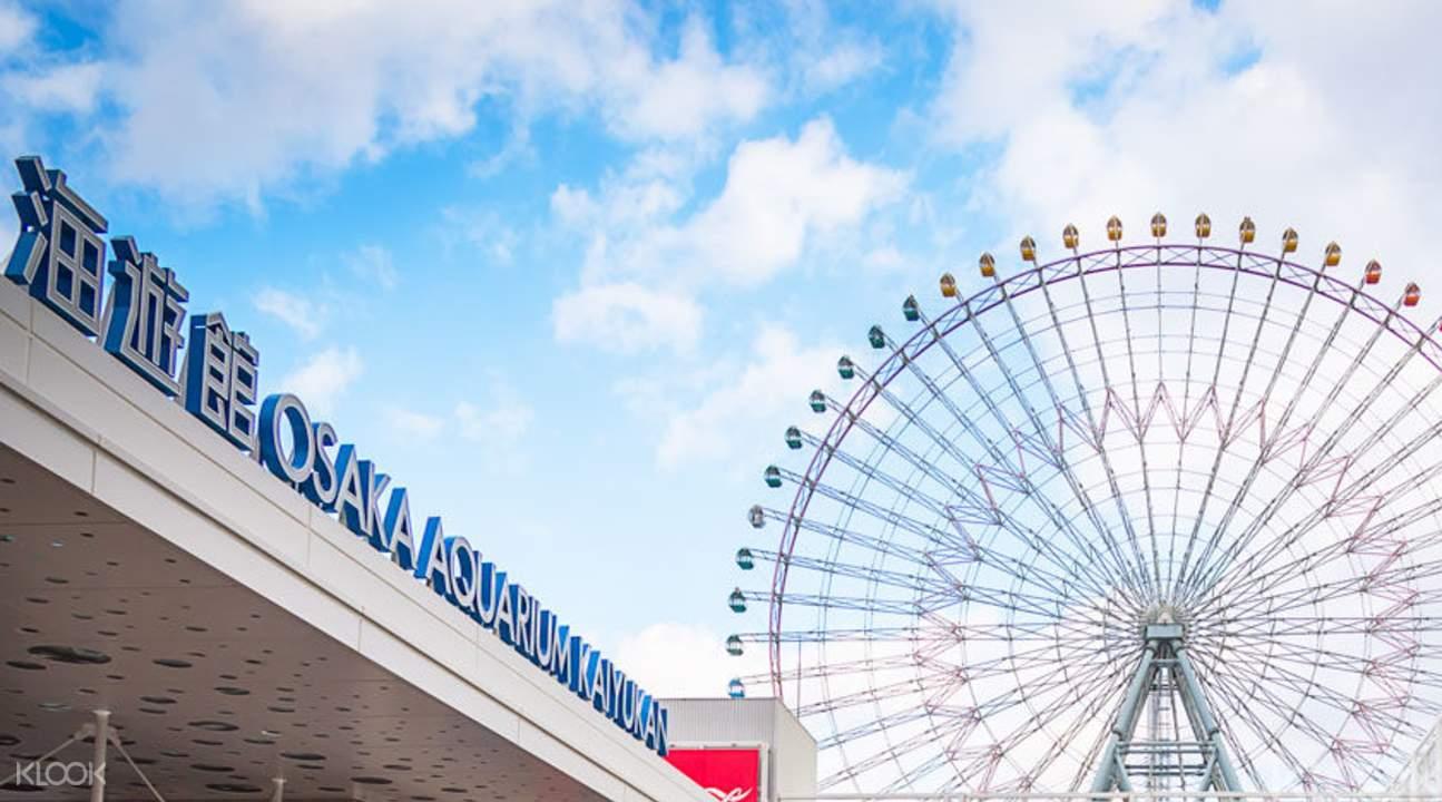 大阪海游馆