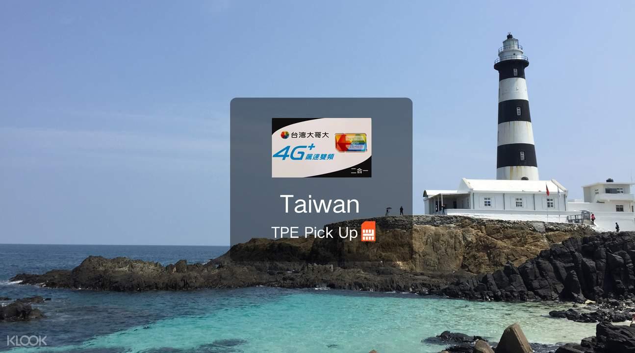 台灣4G電話卡