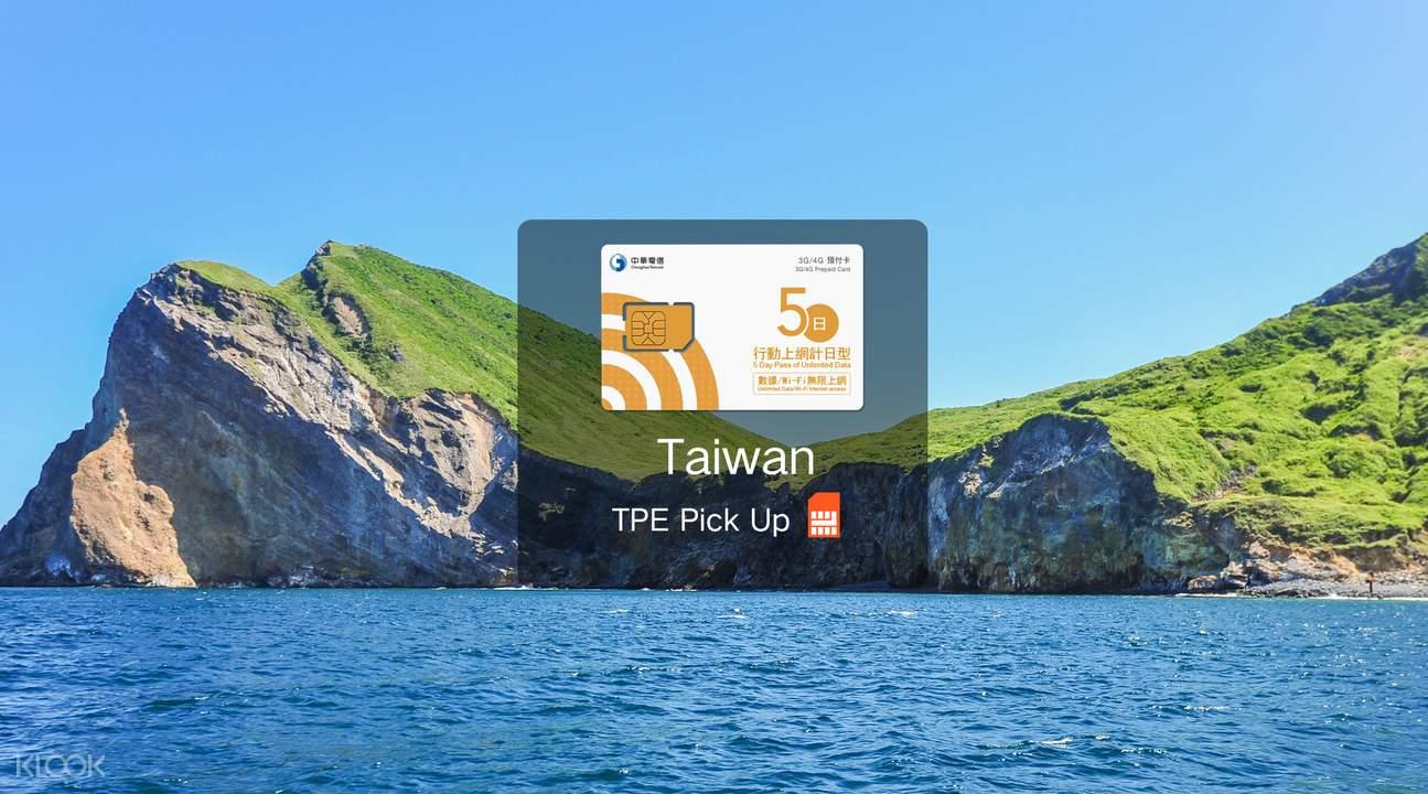 台湾中华电信4G电话卡2