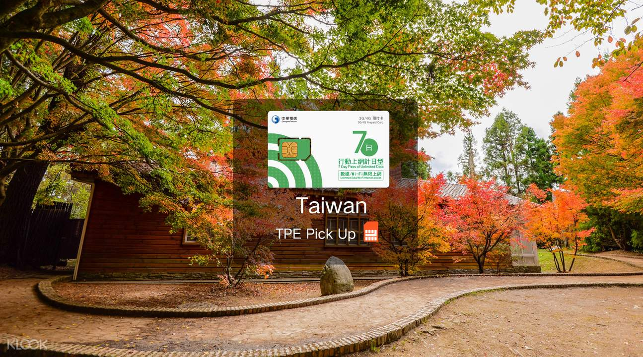 台灣中華電信3G電話卡