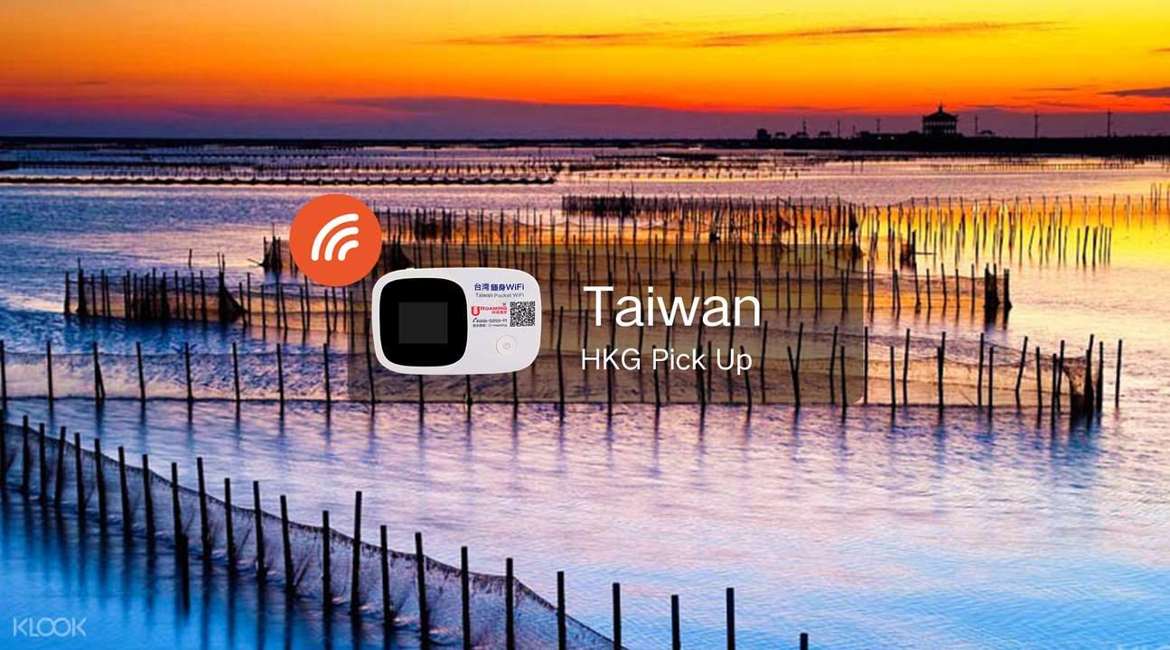 臺灣4G/3G隨身WiFi
