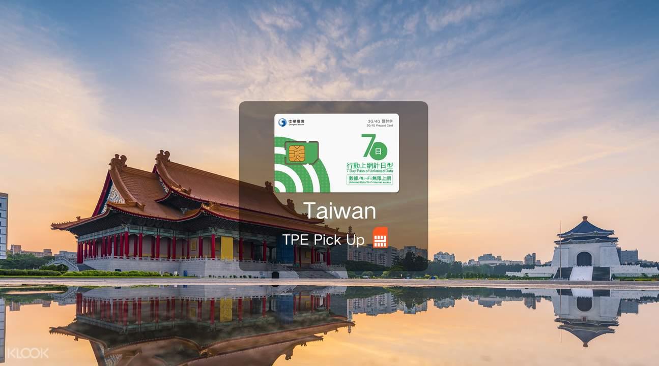 台灣中華電信4G電話卡