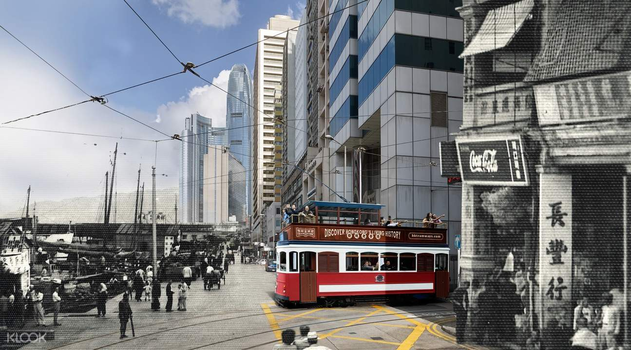 홍콩 트램 투어