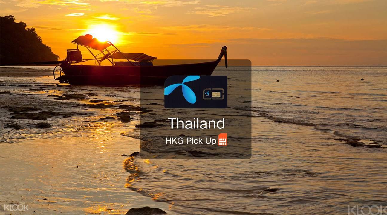 泰國Happy電話卡(香港領取)