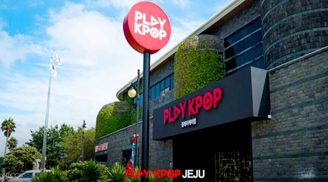 濟州島Play K-POP博物館